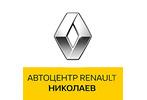 автосалон Автоцентр Renault Николаев Николаев