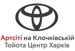автосалон Тойота Центр Харьков «Артсити» Харьков